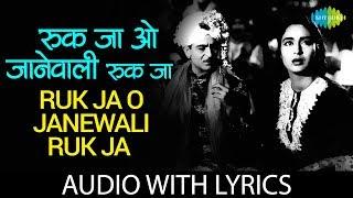 Ruk Ja O Janewali Ruk Ja with lyrics   रुक जा ओ जानेवाली रुक जा के बोल   Mukesh