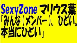 SexyZone マリウス葉「みんな(メンバー)、ひどい。本当にひどい」