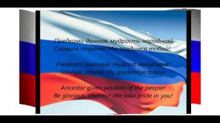 National Anthem Of Russian  Gosudarstvenny Gimn Rossiyskoy Federatsii  with Russian and EN