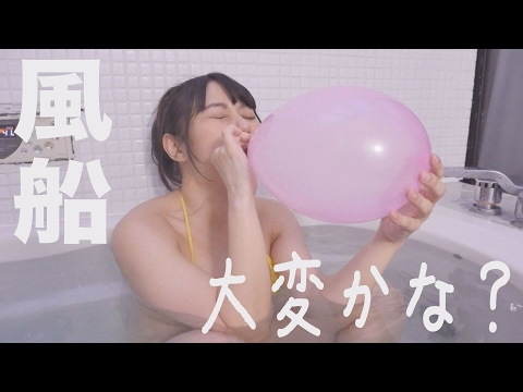 天草七美「風船をふくらませる」グラビア学園 Inflating the balloon Nanami Amakusa