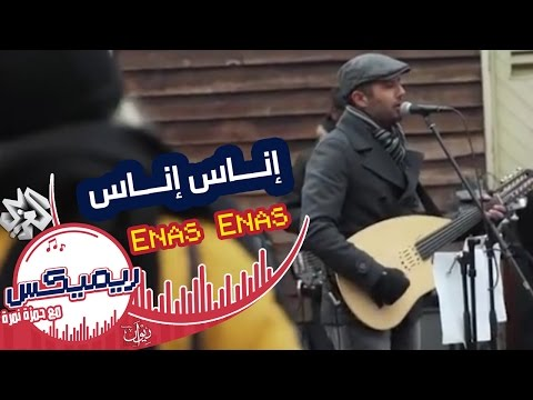Remix with Hamza Namira Enas Enas In tamazigh Moroccan Mohamed Rouicha