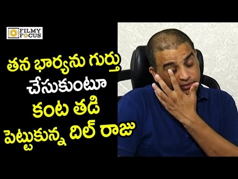 Dil Raju Emotional about his Wife Anitha Sudden Demise @Shatamanam Bhavati Movie Press Meet