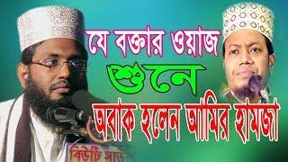 new bangla waz 2018 Mufti Abu Bokkor Siddik (tufani)  মুফতি আবু বক্কর সিদ্দিক (তুফানী)