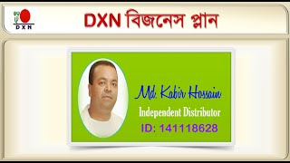 DXN Business Plan in Bangla