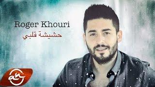 Roger Khouri - Hashishet Albi 2017 // روجيه خوري-  حشيشة قلبي