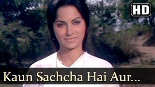 Kaun Sachcha Hai, Kaun Jhootha Hai - Zindagi Zindagi Song - Waheeda Rehman - Ramesh Dev - Filmigaane