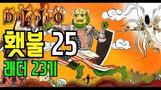 베나_ 디아2 하코 횃불 25 (래더23기) Diablo2 Hardcore Torch