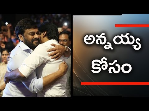 watch Pawan Strategy On Khaidi No .150 Pre Release Function| NH9 News
