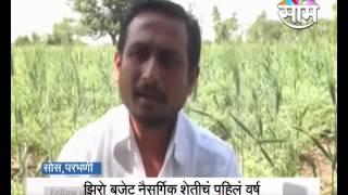 Agrowon: Success Story of Parbhani based Sandeep Shinde's zero budget natural farming