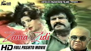 ZAMA ZID (FULL PASHTO FILM) - BADAR MUNIR, MUSARAT SHAHEEN & ADEEB - OFFICIAL PASHTO MOVIE