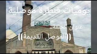 الموصل القديمة (يوميات قنطرة موصلية)