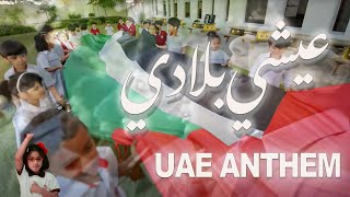UNITED ARAB EMIRATES NATIONAL ANTHEM -