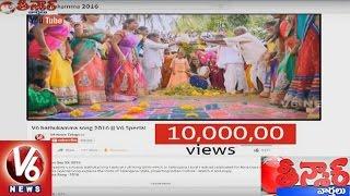 V6 Bathukamma Song 2016 Crossed 10 Lakhs Views | Teenmaar News | V6 News