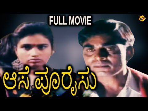 Kannada Super Hit Movie New 2018 | New Kannada Full Movies 2018 | Kannada Latest Movie 2018 | TVNXT
