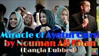 আয়াতুল কুরসির অজানা রহস্য! - Miracle of Ayatul Kursi | Nouman Ali Khan | Bangla Dubbed