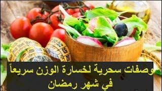 وصفات سحرية لخسارة الوزن سريعا في شهر رمضان