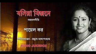 Bosiya Bijane   Payel Kar   Prattyush Banerjee   Nazrul Geeti Audio Jukebox