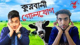 Qurbani Golojog at EID UL ADHA 2017 |  New Eid Funny Video | Prank King Entertainment