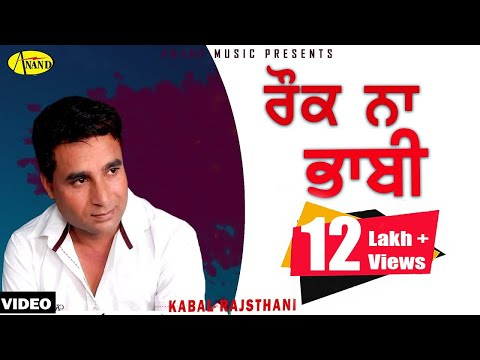 Rok Naa Bhabi Kabal Rajsthani [ Official Video ] 2012 - Anand Music