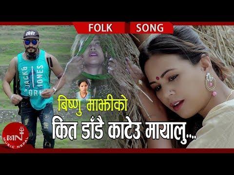 Xxx Mp4 New Lok Dohori 2075 2018 Ki Ta Dadai Kateu Mayalu Bishnu Majhi Mohan Khadka Ft Bimal Susmita 3gp Sex