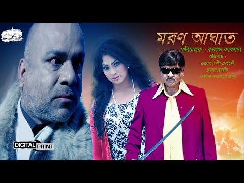 Xxx Mp4 Moron Aghat মরন আঘাত Rubel Popy Mehedi Shapla Misha Showdagor Bangla Full Movie HD 3gp Sex