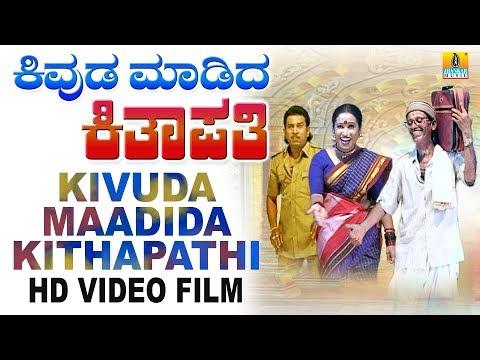 Xxx Mp4 Kivuda Maadida Kithapathi ಕಿವುಡ ಮಾಡಿದ ಕಿತಾಪತಿ Kannada Comedy Drama 3gp Sex