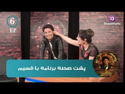 Xxx Mp4 Qasim And Farzana Naz Part 6 ShaadiHaHa قسیم 3gp Sex