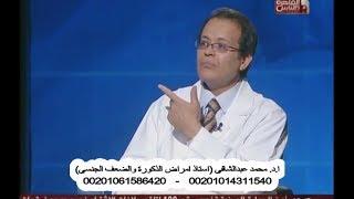 الدعامة بكام؟ اهم سؤال يشغل مرضى الضعف الجنسى. ا.د. محمد عبدالشافى
