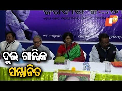 Xxx Mp4 'Jagdish Mohanty Katha Samaan' Organised In Bhubaneswar 3gp Sex