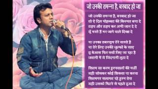 Jo unki tamanna hai with lyrics by Deepak Garg