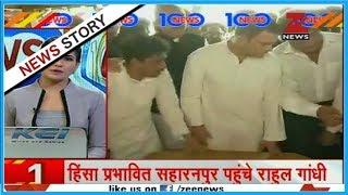 News 100 @ 7 30 PM | Rahul Gandhi meets Saharanpur caste violence victims