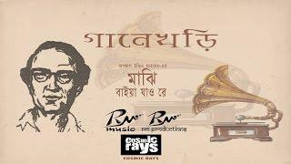 Majhi Baia Jao Re | Abbas Uddin Ahmed | Cosmic Rays | RM Music