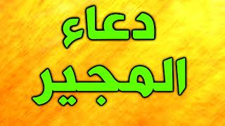 دعاء المجير يدعى بها في ايام وليالي البيض ~ دعاء لقضاء الدّين  و شفاء المرضى ~ ادعية رمضان