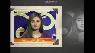 Ane Se Us Kay Aye Bahar by Khalid Baig