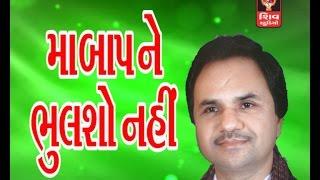 Maa Baap Ne Bhulsho Nahi (Original)-Bhulo Bhale Biju Badhu   Hemant Chauhan Hit Gujarati Bhajan 2016