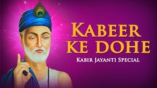 Kabir Ke Dohe | Kabir Amritwani | Sant Kabirdas Jayanti 2017 Special