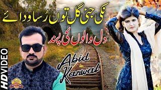 Nikki Jayi Gal Ton Russa Waday   Singer Abid Kanwal   Kiun Kissay Di Minnat Karan--Saraiki Song 2018