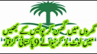 Saudi Arabia Latest News 2018 upload Urdu Hindi AT Advice