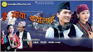 Gurung Movie ङै माँया क्याेलाइ-  च डाँड फिरी | SALIJO GURUNG SONG |