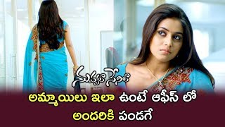 Poorna Comes To Office In Saree - Varun Impressed With Poorna - Nuvvala Nenila Movie Scenes