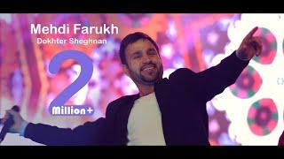 Mehdi Farukh - Dokhtar Sheghnan | Taraneh Nowroz Concert