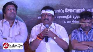 Sivanagam Movie Teaser Launch