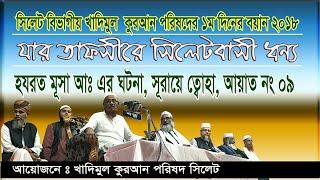 Sylhet Aliamath 1Day Tafsir 2018, New bangla waz,  Allama Nurul Islam Olipuri
