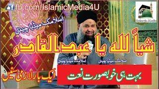 Shayian Lillah Ya Abdul Qadir by Owais Raza Qadri Latest Naat 2018