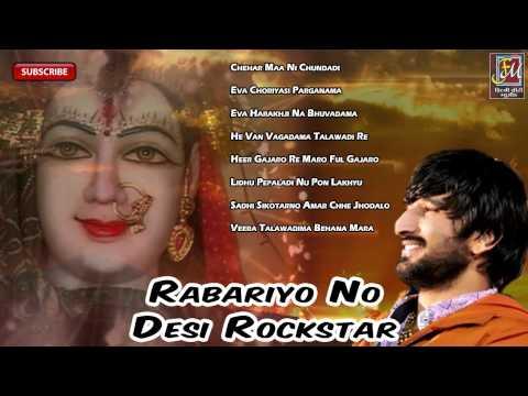 Xxx Mp4 Gaman Santhal Songs 2015 Rabariyo No Desi Rockstar Chehar Maa Gujarati Devotional Songs 3gp Sex
