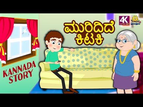 Xxx Mp4 Kannada Moral Stories For Kids ಮುರಿದಿದೆ ಕಿಟಕಿ Broken Window Kannada Fairy Tales Koo Koo TV 3gp Sex