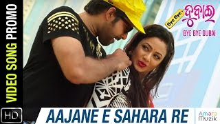 Aajane E Sahara Re VIDEO SONG PROMO   Bye Bye Dubai  Odia movie    Sabyasachi   Archita  Buddhaditya