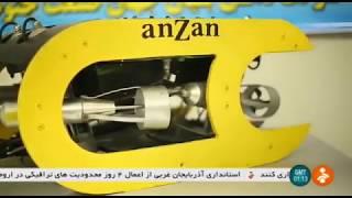 Iran Anzan made underwater robot زيردريايي پژوهشي انزان ايران