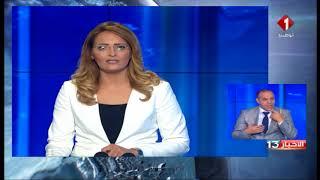 نشرة الظهر للأخبار ليوم 17 / 11 / 2017