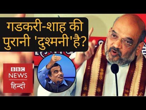 BJP President Amit Shah and Nitin Gadkari s relationship BBC Hindi